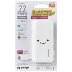 エレコム ELECOM モバイルバッテリー/おまかせ充電対応 ホワイトフェイス DE-C23L-6700WF [6700mAh /2ポート /充電タイプ]