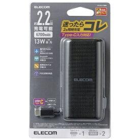 エレコム ELECOM モバイルバッテリー/おまかせ充電対応 ブラック DE-C23L-6700BK [6700mAh /2ポート /充電タイプ]