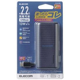 エレコム ELECOM モバイルバッテリー/おまかせ充電対応/6700mAh/ブルー DE-C23L-6700BU