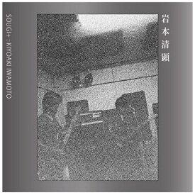 【2020年09月18日発売】 DIS 岩本清顕/ SOUGI+【CD】