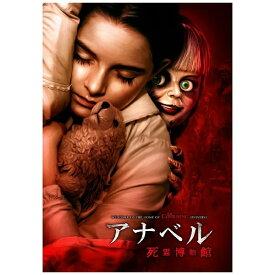ワーナー ブラザース アナベル 死霊博物館【DVD】