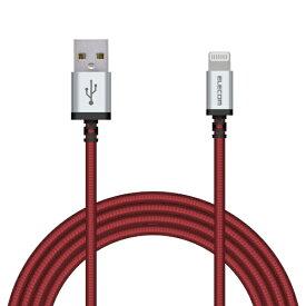 エレコム ELECOM Lightningケーブル 高耐久 2.0m レッド MPA-UALS20RD [2.0m ※コネクタ含まず]