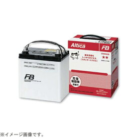 古河電池 FURUKAWA BATTERY AS-55B24R 国産車用バッテリー Altica STANDARD 充電制御車対応 【メーカー直送・代金引換不可・時間指定・返品不可】