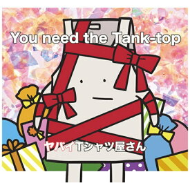 【2020年09月30日発売】 ユニバーサルミュージック ヤバイTシャツ屋さん/ You need the Tank-top 通常盤【CD】