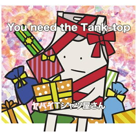 【2020年09月30日発売】 ユニバーサルミュージック ヤバイTシャツ屋さん/ You need the Tank-top 初回限定盤【CD】