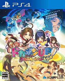 【2020年12月10日発売】 アクアプラス AQUAPLUS 【初回特典付き】ドカポンUP! 夢幻のルーレット 通常版【PS4】
