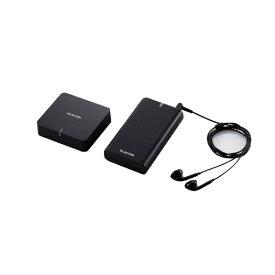 エレコム ELECOM テレビ用受信機 ワイヤレス 2.4GHz 送信機付 イヤホン付属 AFFINITY SOUND ブラック LBT-TVW01EBK