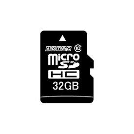 アドテック ADTEC MICROSDHCカード 32GB CLASS10 AD-MRHAM32G/10