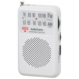 オーム電機 OHM ELECTRIC ポケットラジオ ホワイト RAD-P210S-W [AM/FM /ワイドFM対応]