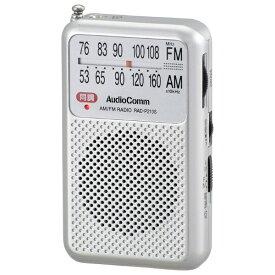 オーム電機 OHM ELECTRIC ポケットラジオ シルバー RAD-P210S-S [AM/FM /ワイドFM対応]