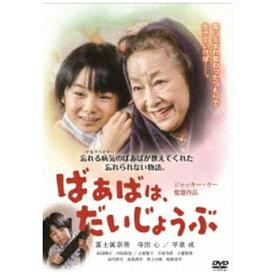 オデッサエンタテインメント ODESSA ENTERTAINMENT ばあばは、だいじょうぶ【DVD】 【代金引換配送不可】