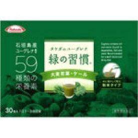 アリナミン製薬 Alinamin Pharmaceutical 緑の習慣 大麦若葉・ケール (30包)