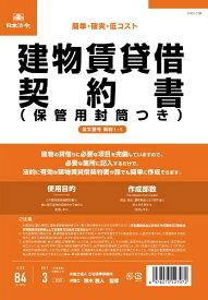 日本法令 NIHON HOREI 契約1−1建物賃貸借契約書タテ書改良型 1-1
