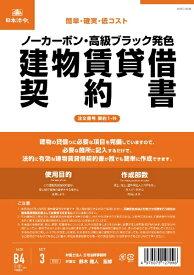 日本法令 NIHON HOREI 契約1−N建物賃貸借契約書ノーカーボン 1-N