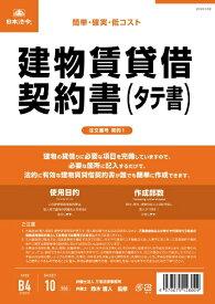 日本法令 NIHON HOREI 契約1建物賃貸借契約書タテ書 1