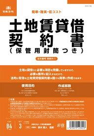 日本法令 NIHON HOREI 契約2−1土地賃貸借契約書タテ書改良型 2-1