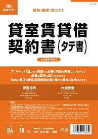 日本法令 NIHON HOREI 契約3貸室賃貸借契約書タテ書 3