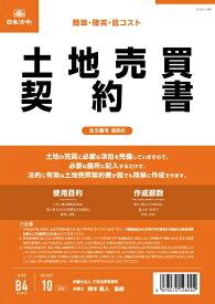 日本法令 NIHON HOREI 契約6土地売買契約書タテ書 6