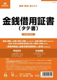 日本法令 NIHON HOREI 契約9金銭借用証書タテ書 9
