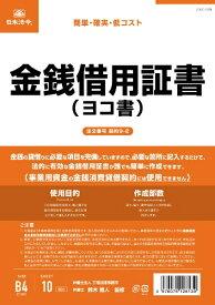 日本法令 NIHON HOREI 契約9−2金銭借用証書ヨコ書 9-2