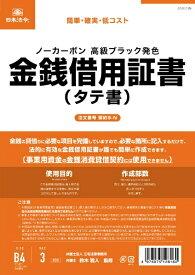日本法令 NIHON HOREI 契約9−N金銭借用証書タテ書ノーカーボ 9-N