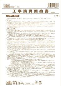 日本法令 NIHON HOREI 工事請負契約書 26