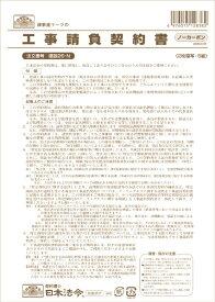 日本法令 NIHON HOREI 工事請負契約書ノーカーボン 26-N