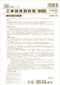 日本法令 NIHON HOREI 工事請負契約書簡易型 26-2N