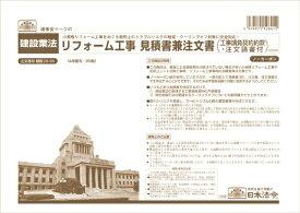 日本法令 NIHON HOREI リフォーム工事見積書兼注文書 26-5N