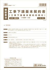 日本法令 NIHON HOREI 工事下請基本契約書 28