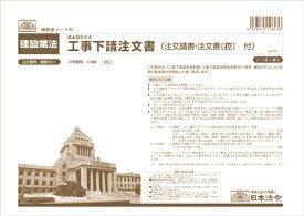 日本法令 NIHON HOREI 工事下請注文書基本契約方式 28-1