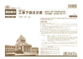 日本法令 NIHON HOREI 工事請負注文書個別契約 29