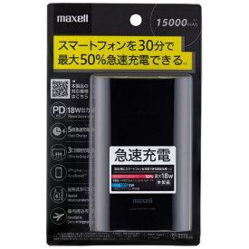 マクセル Maxell PD18W対応モバイルバッテリー15000mAh 3口出力(Type-C×1、USB-A×2)Type-C入力 ブラック MPC-CPD15000PBK [USB Power Delivery対応]