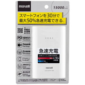 マクセル Maxell PD18W対応モバイルバッテリー 3口出力[USB Power Delivery対応] ホワイト MPC-CPD15000PWH [15000mAh /USB Power Delivery・Quick Charge対応 /3ポート /充電タイプ]