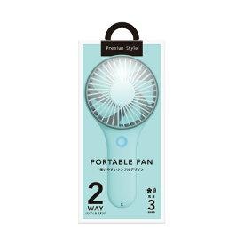 PGA 卓上スタンド付き 2WAYポータブルファン ブルー Premium Style ブルー PG-FAN2BL2