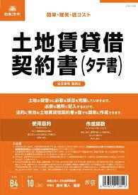 日本法令 NIHON HOREI 契約2土地賃貸借契約書タテ書 2