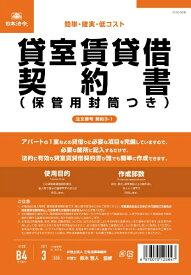 日本法令 NIHON HOREI 契約3−1貸室賃貸借契約書タテ書改良型 3-1