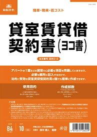 日本法令 NIHON HOREI 契約3−2貸室賃貸借契約書ヨコ書 3-2