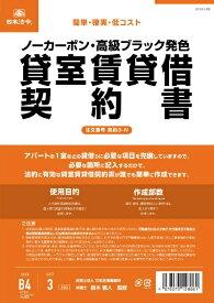 日本法令 NIHON HOREI 契約3−N貸室賃貸借契約書ノーカーボン 3-N