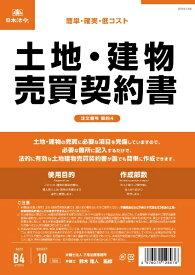 日本法令 NIHON HOREI 契約4土地・建物売買契約書タテ書 4