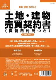 日本法令 NIHON HOREI 契約4−1土地・建物売買契約書改良型 4-1