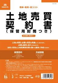 日本法令 NIHON HOREI 契約6−1土地売買契約書タテ書改良型 6-1