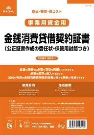 日本法令 NIHON HOREI 契約9−1金銭消費賃借契約証書改良型 9-1