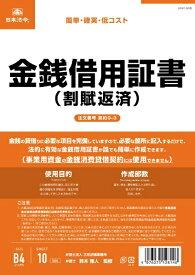 日本法令 NIHON HOREI 契約9−3金銭借用証書:割賦返済タテ書 9-3