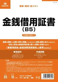 日本法令 NIHON HOREI 契約9−4金銭借用証書ヨコ書 9-4