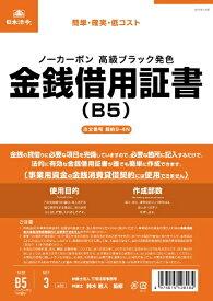 日本法令 NIHON HOREI 契約9−4N金銭借用証書ヨコ書 9-4N