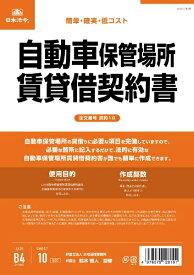 日本法令 NIHON HOREI 契約16自動車保管場所賃貸借契約書タテ 16