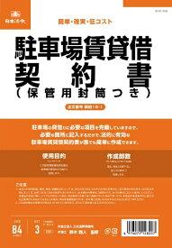 日本法令 NIHON HOREI 契約16−1駐車場賃貸借契約書タテ書 16-1