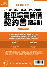 日本法令 NIHON HOREI 契約16−2N駐車場賃貸借契約書簡易型 16-2N