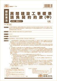 日本法令 NIHON HOREI 民間建設工事標準請負契約約款甲 23-1